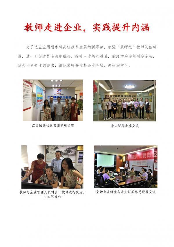 4、教师走进企业学习交流,提升实践教学水平_01.jpg