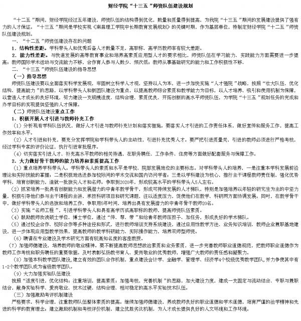 1.师资队伍建设规划.png