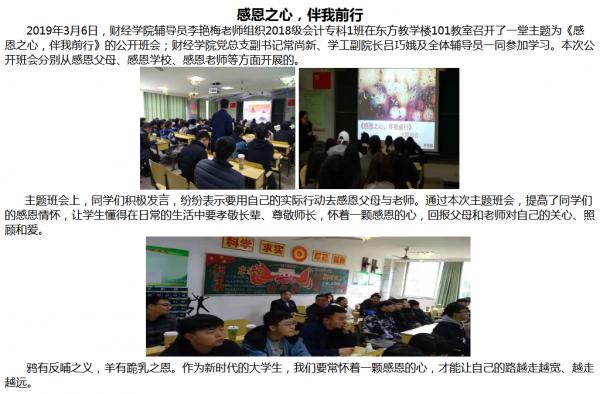 财经学院感恩主题公开班会新闻稿—李艳梅.png
